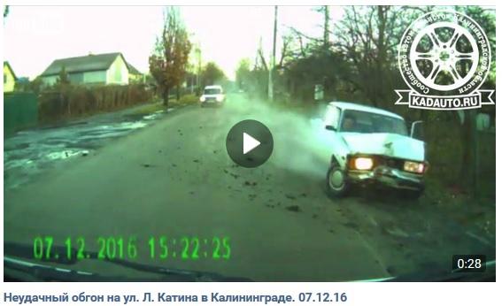 На ул. Катина в Калининграде Жигули врезались в забор