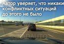 Инцидент в Калининграде. 10.06.21